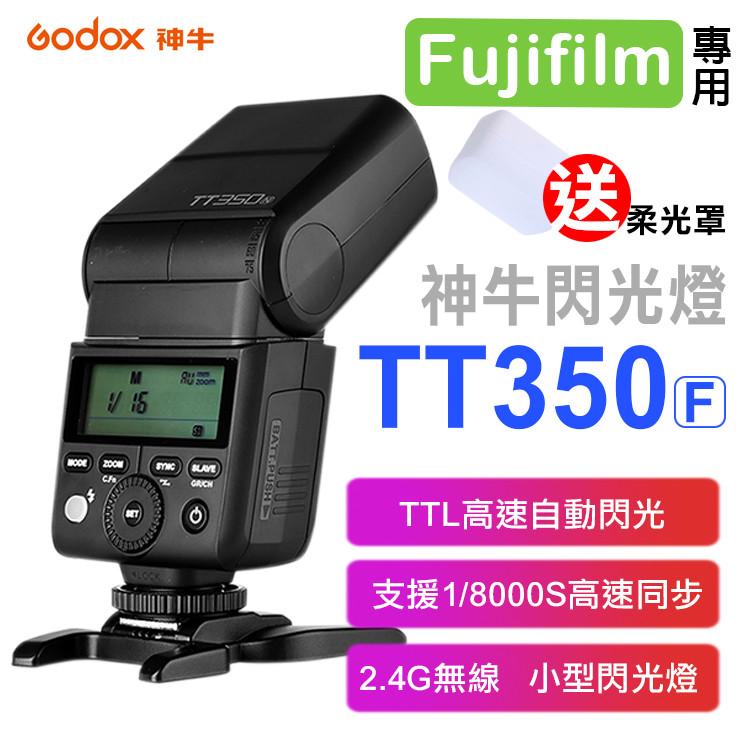 神牛 tt350f 閃光燈 富士 fujifilm tt350