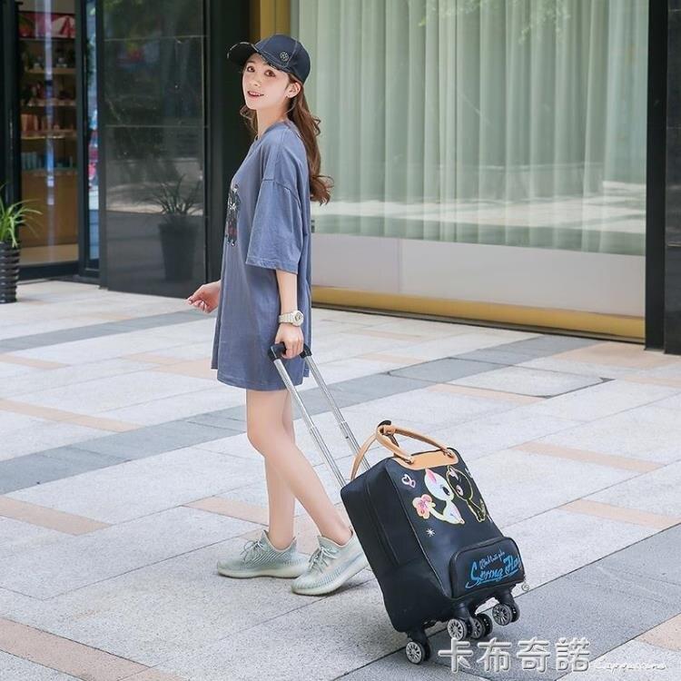 學生卡通短途旅游登機防水出差輕便拉桿旅行包女大容量手提行李袋 摩可美家