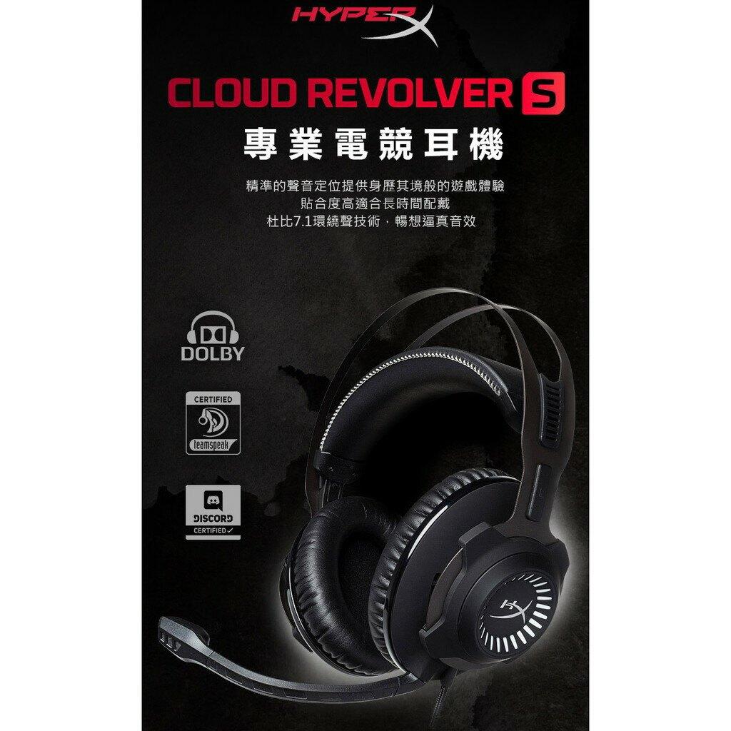HyperX Cloud Revolver S 送專用耳機架、整線貼★ 附發票 全新原廠保固 電競耳機 PUBG 黑鷹S