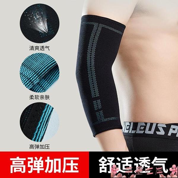 護腕護肘男護臂護腕女士保暖關節運動扭傷籃球手腕胳膊手肘保護套秋冬  芊墨左岸 上新