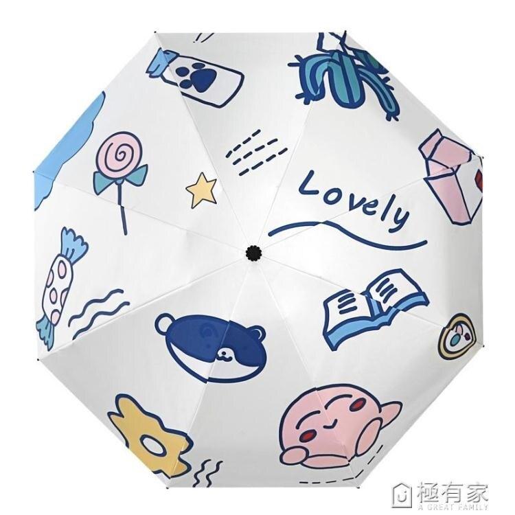 ins可愛全自動雨傘女5摺疊晴雨兩用太陽傘防曬防紫外線黑膠遮陽傘