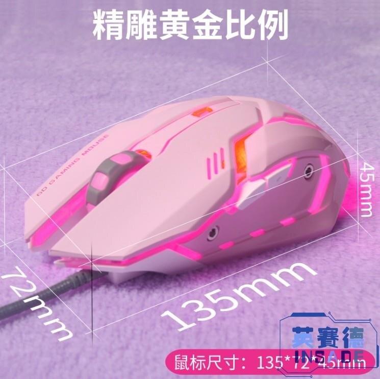 【八折】機械鼠標電競游戲有線可愛台式筆記本通用