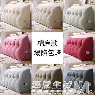 棉麻三角床頭靠墊可拆洗床上大靠背雙人靠枕護腰軟包榻榻米沙發