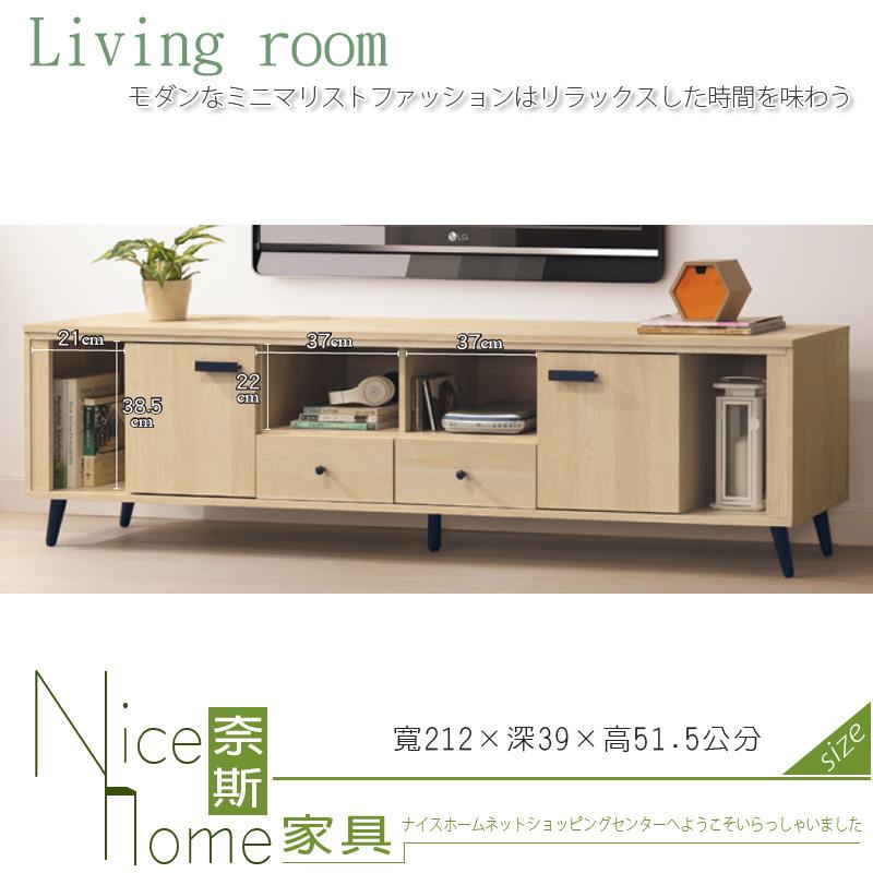奈斯家具nice257-006-hg 威特原橡木7尺長櫃/電視櫃(207)