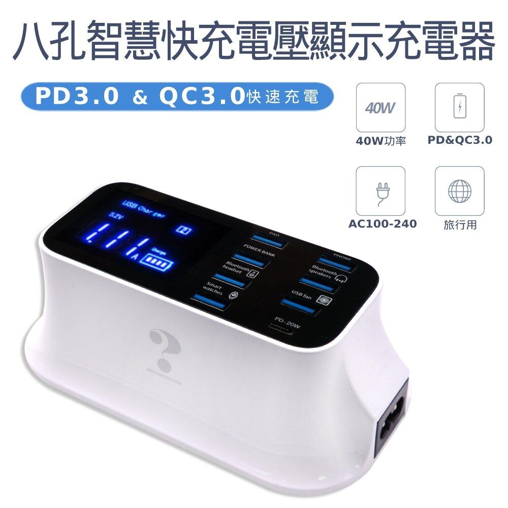 QC-8PT2 PD/QC八孔快充電壓顯示智慧充電器