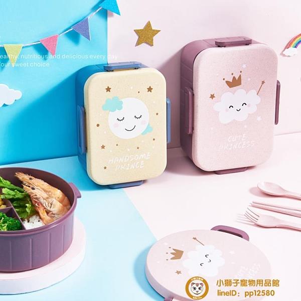 小麥秸稈分格便當盒水果盒可愛幼稚園零食盒飯盒午餐點心盒帶餐具【小獅子】