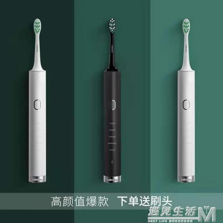 電動牙刷充電式全自動超聲波男女士成人軟毛學生情侶套裝 摩可美家