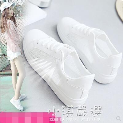 夏季女鞋小白鞋女2021新款百搭鞋子2021夏款網面透氣休閒運動白鞋 摩登生活
