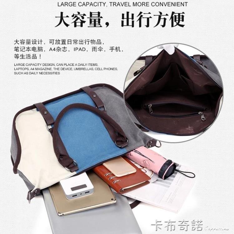 新款帆布包女包手提包單肩包斜挎包拼接大容量女士簡約大包包 摩可美家
