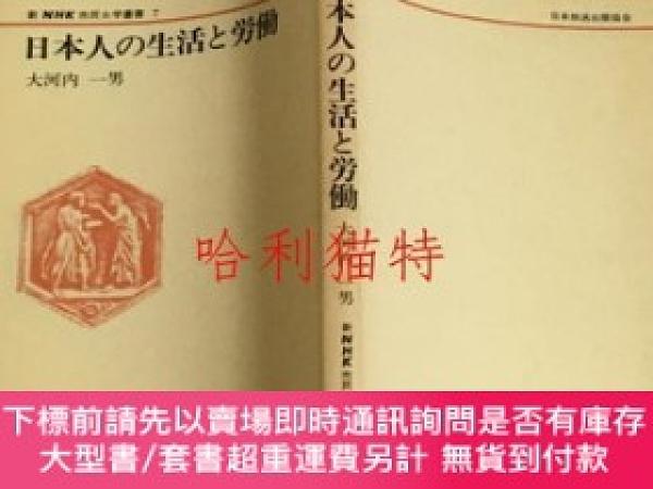 二手書博民逛書店日本人の生活と勞働罕見<新NHK市民大學叢書 7>Y403949 大河內一男 著 日本