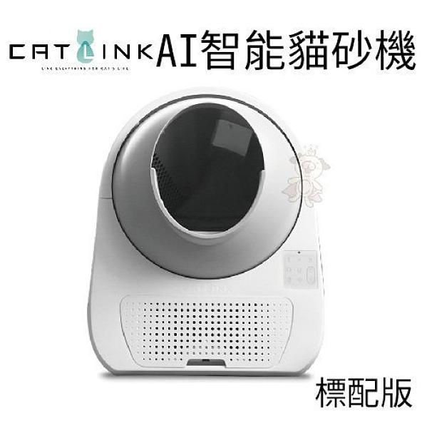 『寵喵樂旗艦店』Catlink AI智能貓砂機 標配版 APP監控 隨時了解貓兒健康