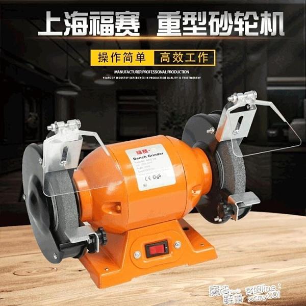 福賽台式砂輪機220V家用電動磨刀機多功能小型拋光機工業級砂輪機 快速出貨
