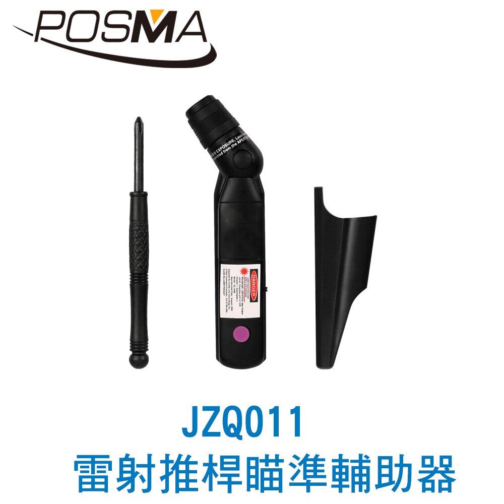POSMA 高爾夫雷射推桿瞄準輔助器 推桿訓練器 JZQ011