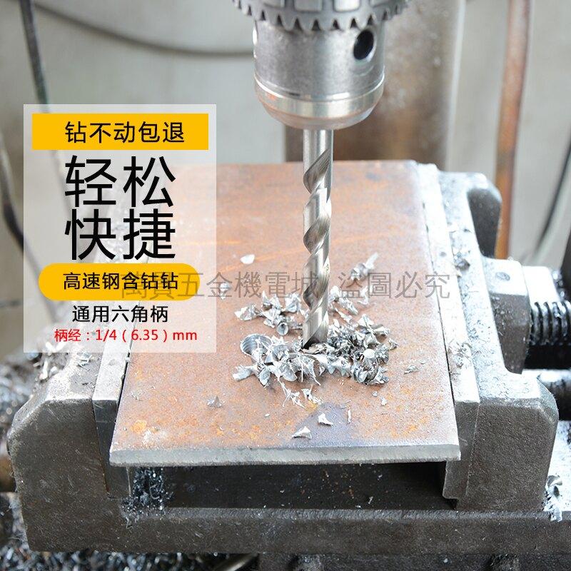 熱銷新品 六角柄麻花鑽 高速鋼M35直柄含鈷不鏽鋼鑽頭金屬鋼鋁板鑽孔鐵轉頭 六角快拆版 陶瓷水泥鑽