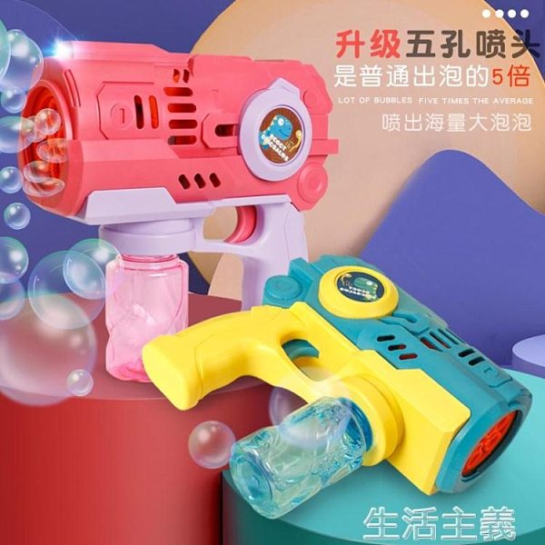 泡泡機 新款五孔大量出泡兒童電動泡泡槍帶聲光自動泡泡機相機男女孩玩具 生活主義