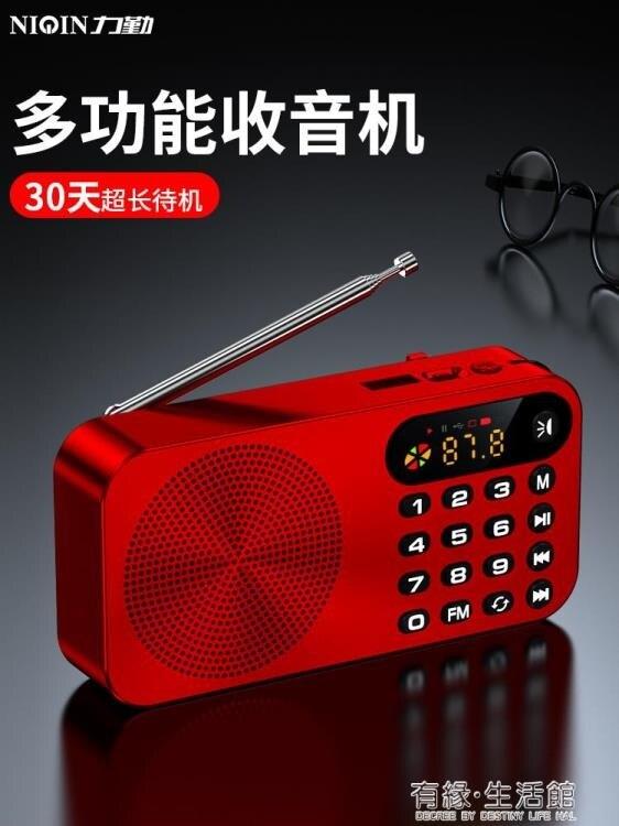 力勤收音機老人新款便攜式小型迷你四六級學生專用校園英語聽力考試可充電插卡多功