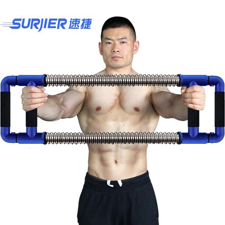 速捷臂力器綜合訓練壓力器胸肌腹肌家用健身器材臂力棒鍛煉握力棒