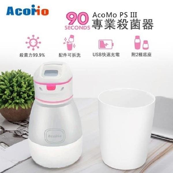 【南紡購物中心】AcoMo PS III USB 90秒專業殺菌器-粉 PS-III-P