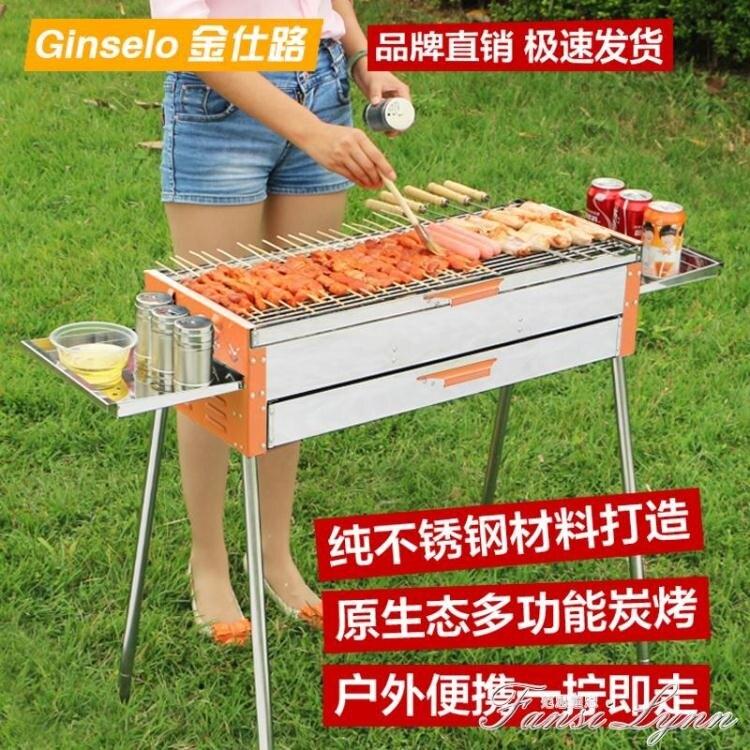 不銹鋼燒烤架戶外便攜式燒烤爐家用木炭烤肉爐子全套用具加厚大號HM 范思蓮恩