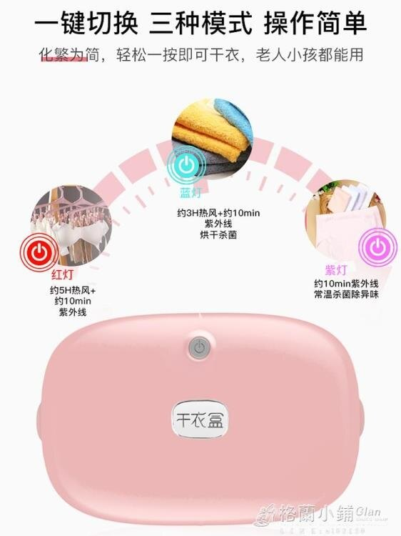 家用內衣內褲烘乾消毒機口罩紫外線臭氧殺菌器乾衣機小型高溫盒袋