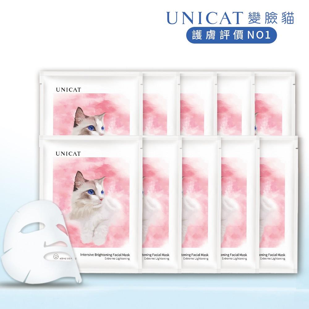 台灣現貨 當天出貨 UNICAT變臉貓 超導瑩潤亮膚奶皮面膜 10片優惠組
