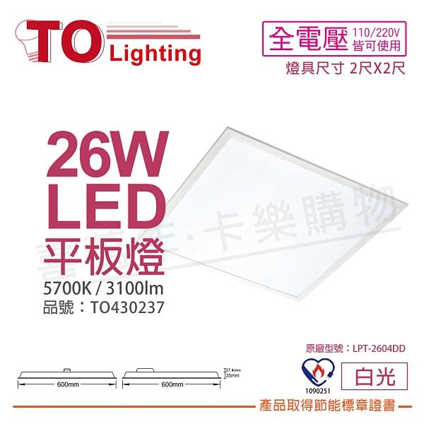 TOA東亞 LPT-2604DD 26W 5700K 白光 全電壓 LED 光板燈 平板燈 節能標章 _ TO430237