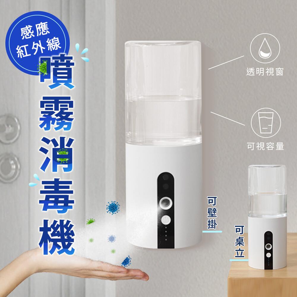 csmart+多功能紅外線感應酒精噴霧消毒機(可壁掛桌立 乾洗手 香氛機 水氧機)