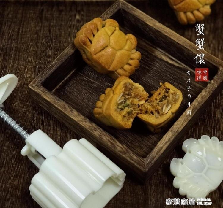 三木家異形立體螃蟹65克手壓1片月餅模具廣式制作中式