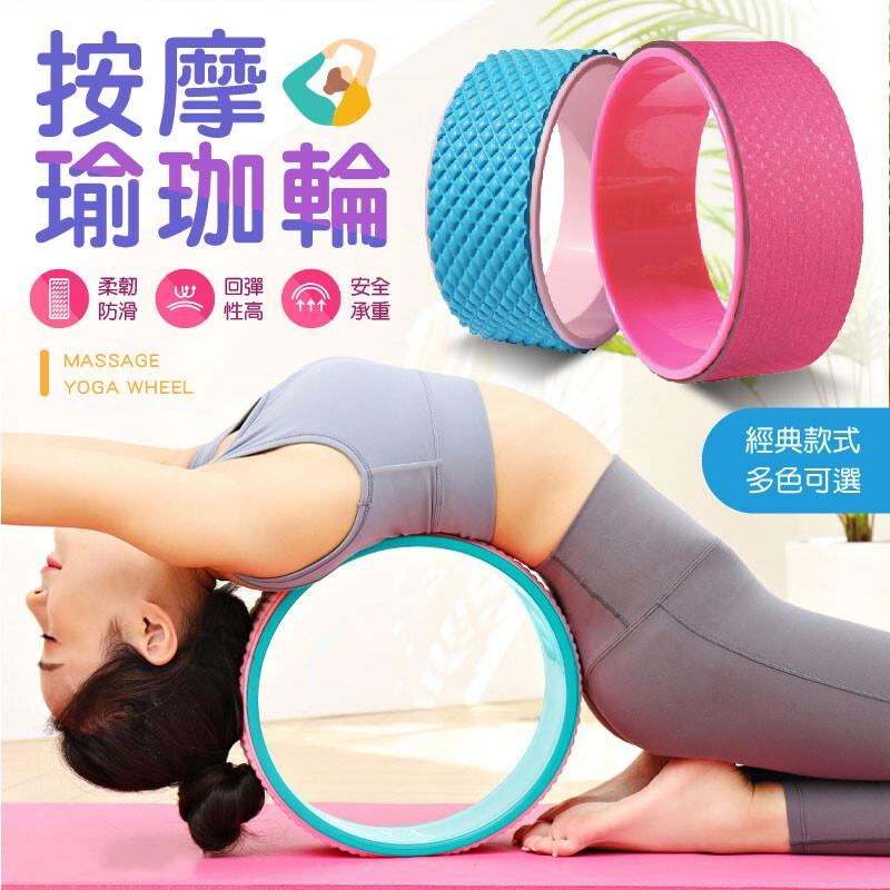 升級加厚經典款輔助瑜珈練習 瑜珈肌力平衡 後彎紓壓輪 按摩瑜珈輪 後彎神器 達摩輪(限宅配)