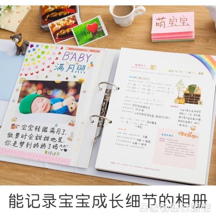 寶寶成長紀念冊寶貝出生相冊記錄冊diy日記本新生兒幼兒嬰兒手冊 摩可美家