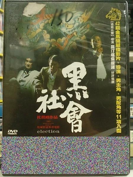 挖寶二手片-C05-073-正版DVD-華語【黑社會】-任達華 梁家輝 古天樂 張家輝(直購價)