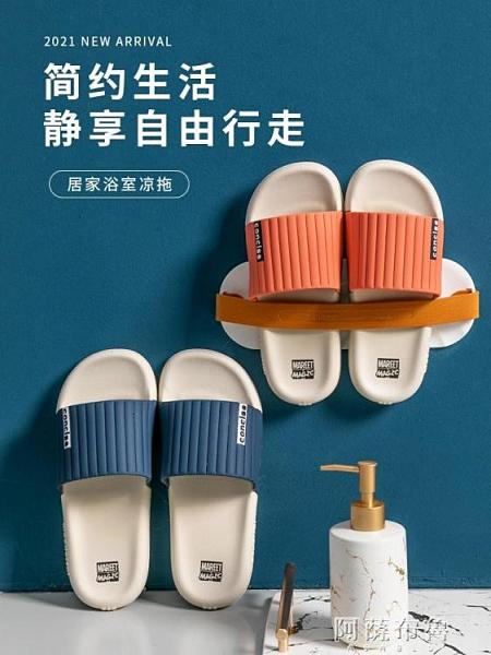 防滑拖鞋 拖鞋男士家用夏季室內家居防滑浴室洗澡情侶居家防臭軟底外穿涼拖 阿薩布魯