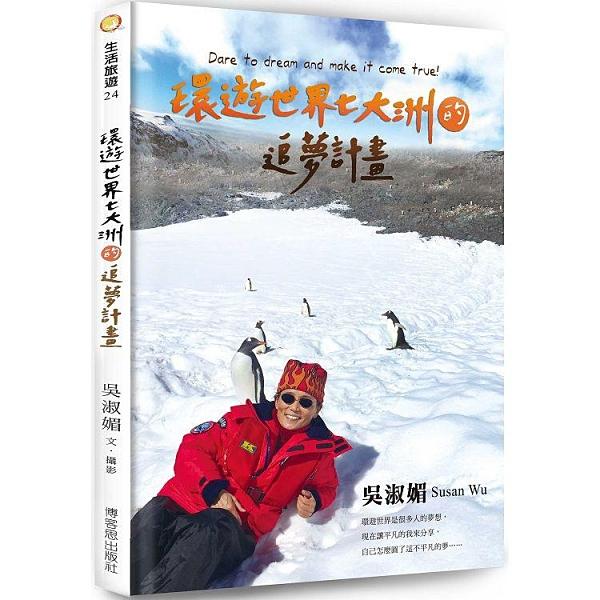 環遊世界七大洲的追夢計畫