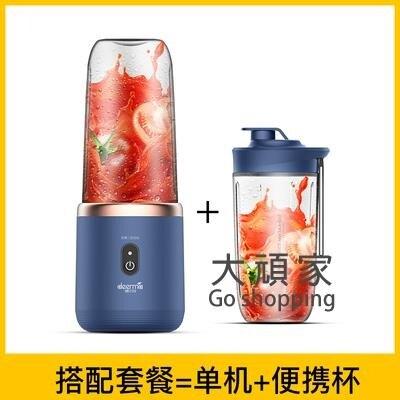 迷你榨汁機 榨汁機便攜無線家用水果料理機迷你小型電動炸果汁杯 果果輕時尚
