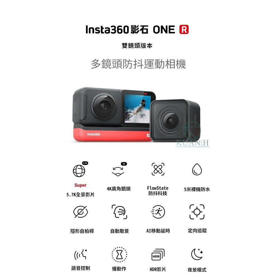 Insta360 ONE R 送收納包 免運附發票【雙鏡頭版】 環景相機 360相機 國際版 全景攝影機 雙鏡頭套裝組