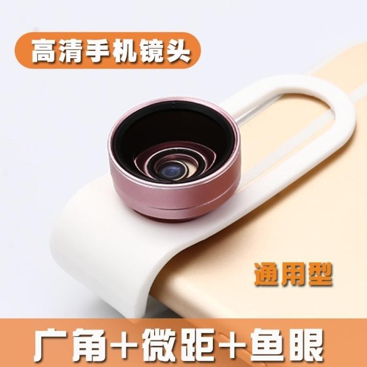 手機自拍鏡頭外置廣角微距魚眼照相鏡頭iphone安卓手機通用鏡頭 手機廣角自拍鏡頭手
