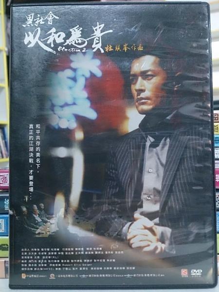 挖寶二手片-C05-072-正版DVD-華語【黑社會以和為貴】-任達華 王天林 古天樂 林家棟 張兆輝(直購價)