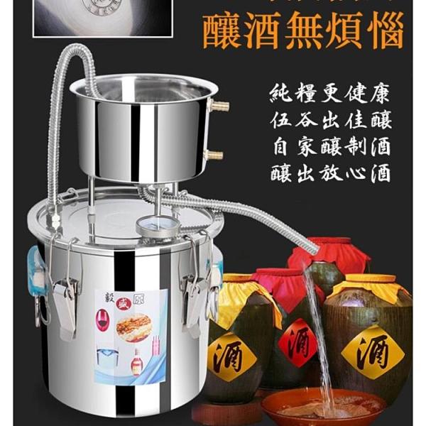 釀酒機家用蒸餾器304不鏽鋼純露機12L22L蒸餾器小型釀酒器純露提取器燒酒蒸酒器