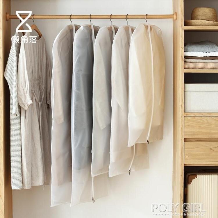 懶角落透明衣服防塵罩家用掛式衣物保護套衣罩掛衣袋套子61697ATF