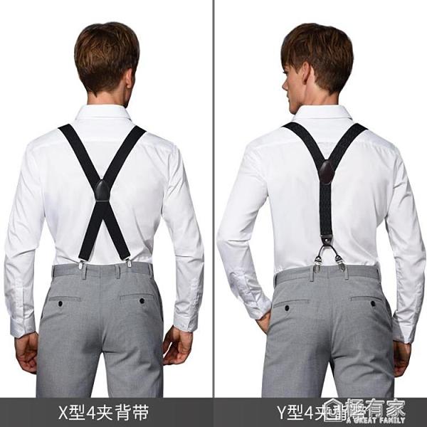 背帶男式夾吊帶成人西裝褲子吊褲帶男士西褲鬆緊背帶夾老人英倫潮 極有家