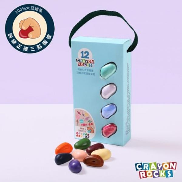 《 美國 Crayon Rocks》酷蠟石 12色,糖果 & 甜點色系 / JOYBUS玩具百貨