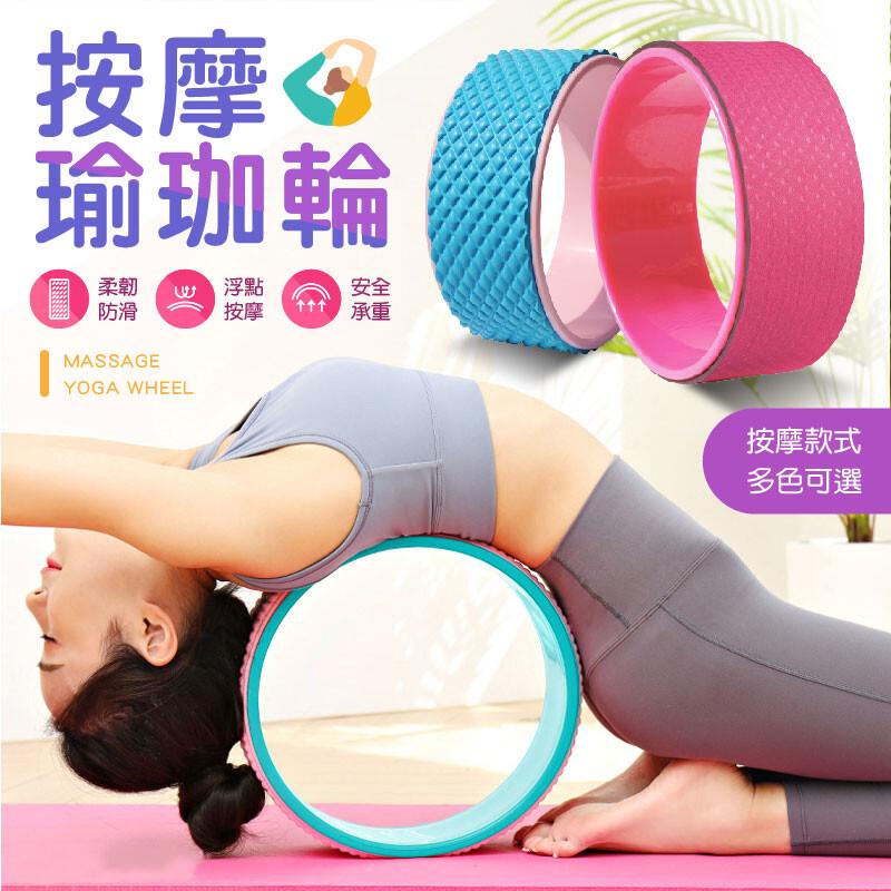 3d浮點按摩款輔助瑜珈練習 瑜珈肌力平衡 後彎紓壓輪 按摩瑜珈輪 背部後彎神器(限宅配)