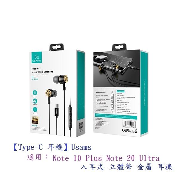【Type-C 耳機】Usams 適用三星 Note 10 Plus Note 20 Ultra 入耳式 立體聲 金屬 耳機