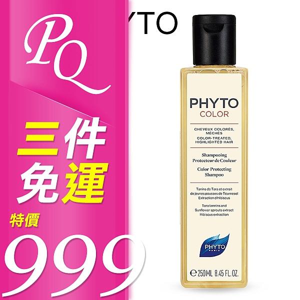法國 PHYTO 護色能量洗髮精 250ml【PQ 美妝】