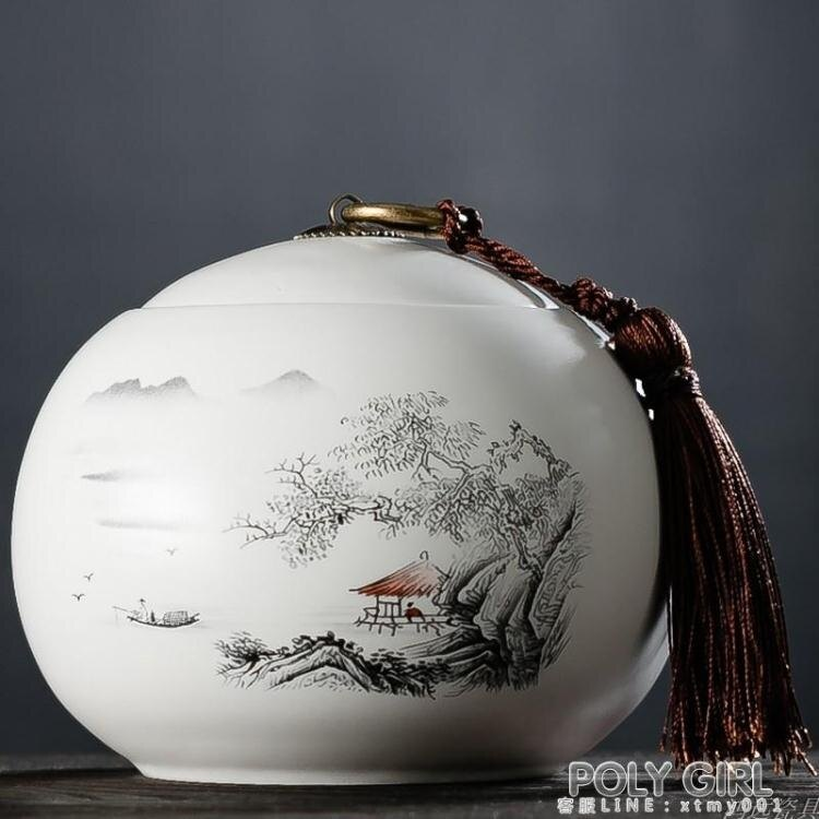 茶葉罐陶瓷大號半斤裝銅扣流蘇防潮茶罐存儲罐密封罐陶瓷茶葉罐