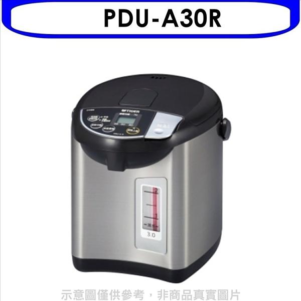 虎牌【PDU-A30R】熱水瓶 不可超取 優質家電