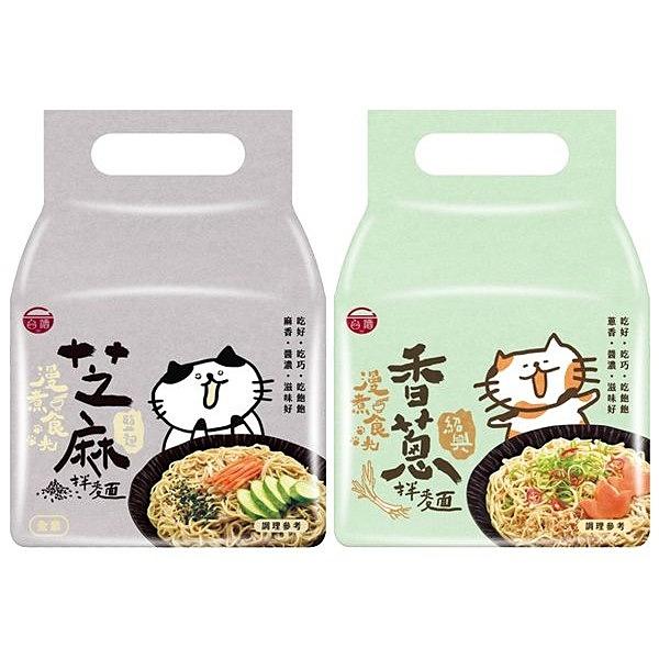 台灣菸酒 漫煮食光-鹽麴芝麻拌麵/紹興香蔥拌麵(1袋入) 款式可選【小三美日】