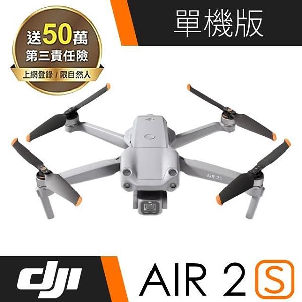 【南紡購物中心】DJI Mavic AIR 2S 單機版 + 256G 4K記憶卡《公司貨》