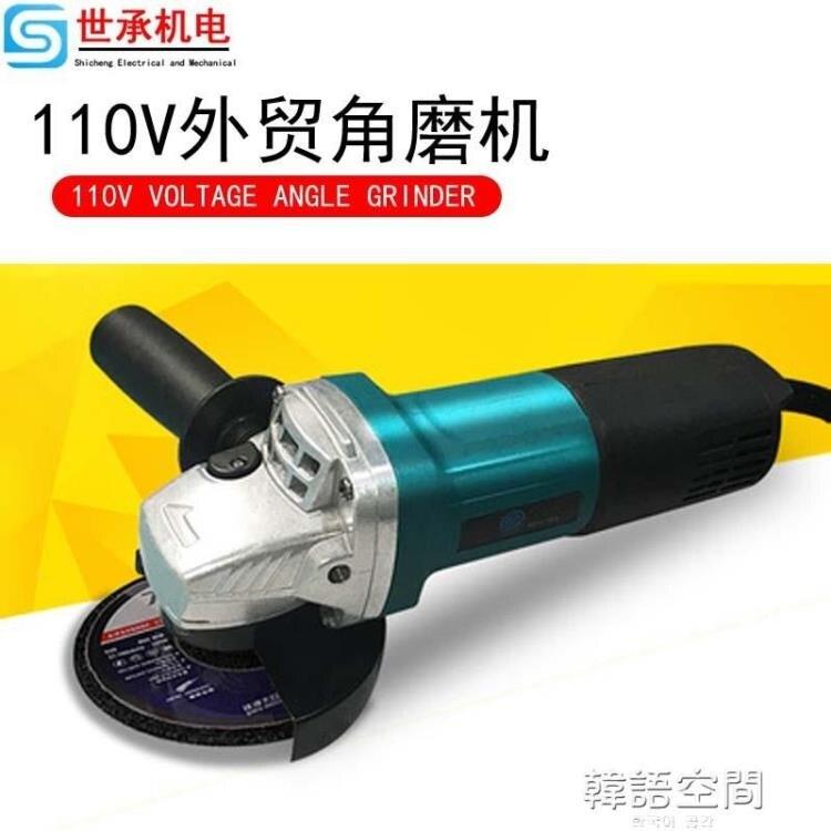 110V伏角磨機船用電動工具60HZ拋光機手持式切割拋光打磨角磨機
