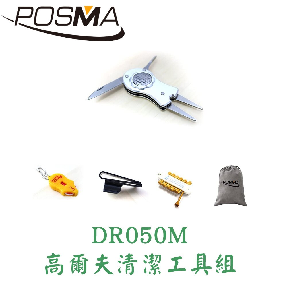 POSMA 高爾夫4合1多功能果嶺工具套組 搭三件套組 贈絨布禮品帶 DR050M